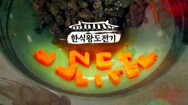 nct-life-kfood-01-mp4_000046444