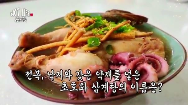 nct-life-kfood-01-mp4_001860999